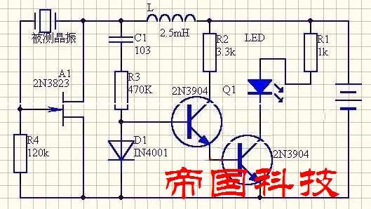 晶振检验器电路可检验任何频率的石英晶振,但其最佳的工作状态是在3-10MHZ范围内。 使用 的万用表是不能测出晶振的好坏,这里提供一种简单而且实用的晶振检验器,它是采用一个N勾到结型场效应管(FET)用两个普通NPN小功率晶振三级管,一个管管和一些阻容元件,便可有效的检验任何石英晶振的好坏。 晶振检验电路,2N3823结型N沟道效场应管(可用任何型其它型号的同类小功率场效应管,如 3DJ6、3DJ7等)于被测晶体(晶振、石英晶振、32.